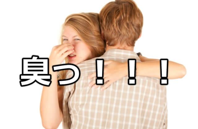 風俗客の体臭やペニスが臭い!その原因と対処方法