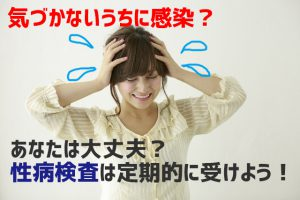 風俗で梅毒が大流行!!【性病対策】初期症状と早期発見