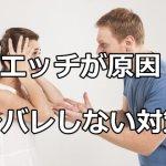 【身バレ】風俗嬢が彼氏とセックス(エッチ)で注意する事!