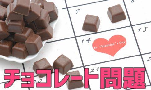 2月限定!風俗のお客さんにバレンタインチョコは渡すべきなのか、まとめてみました♪