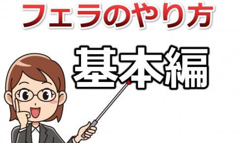 フェラのやり方とテクニック【基本編】を風俗初心者必見!