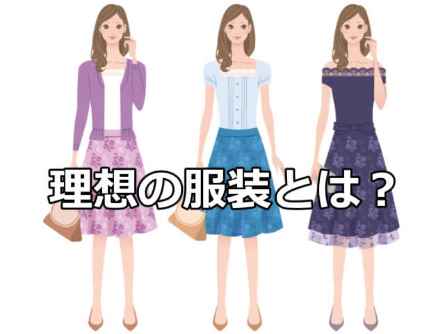 【風俗嬢疑問】理想の服装!逆にNGでダメな服装は?