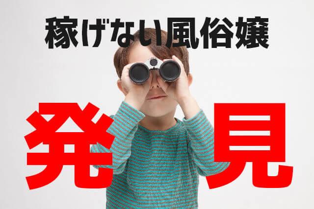"""店を転々とする""""稼げない風俗嬢""""が急増中!稼げない5つの理由"""