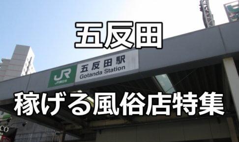 五反田で稼げる風俗アルバイト特集【女性のタイプ別】