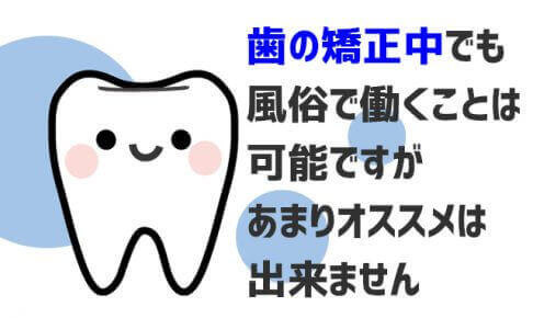 歯の矯正中でも風俗で働けるのか?リスクと共に簡単に説明します