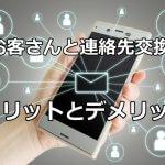 お客さんと連絡先交換するメリットとデメリット+注意点