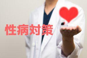 【風俗嬢必見】性病にならない対策・予防法を徹底的に教えます!
