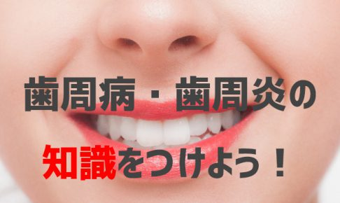 風俗で働くからには気を付けておきたい『歯周病』の症状と予防法★