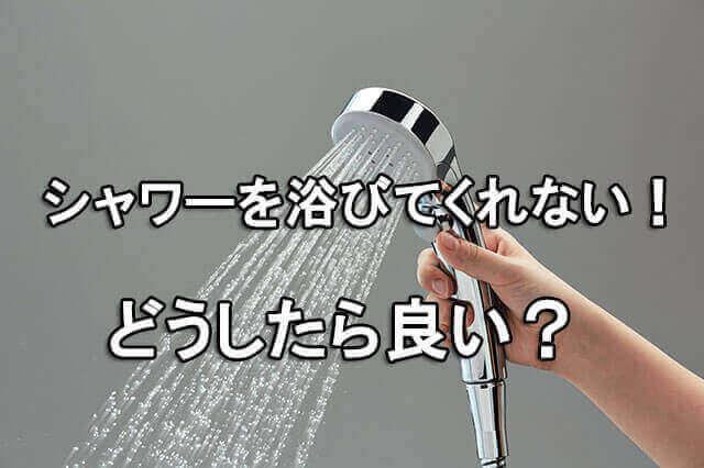 シャワーを浴びてくれないお客さんの4つの対処法!!【風俗嬢悩み】