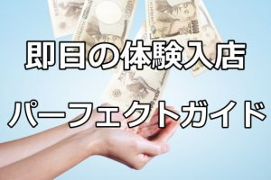 【風俗の体験入店】今日働きたい!即金を稼ぐパーフェクトガイド3