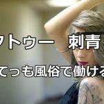タトゥー・刺青があっても風俗で働ける?働けない?
