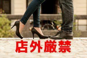 【風俗嬢の悩み】店外デートに誘われてもオススメできない7つの理由!