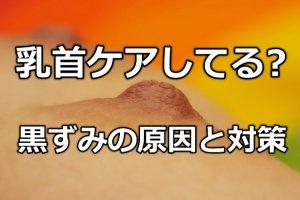 【風俗嬢悩み】乳首のケアしてる?黒ずみの原因と対策