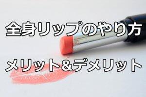 全身リップのやり方+メリット・デメリット【風俗嬢テク】