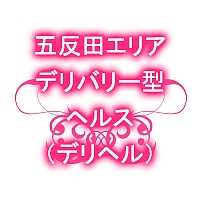 五反田エリアのデリバリー型ヘルス(デリヘル)