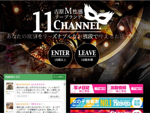 吉原 11チャンネル