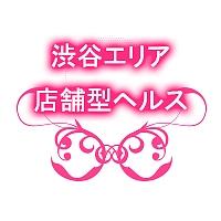渋谷エリアの店舗型ヘルス