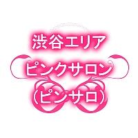 渋谷エリアのピンクサロン(ピンサロ)
