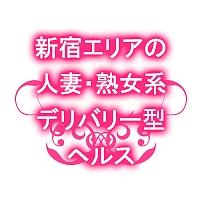 新宿エリアの人妻・熟女系デリバリー型ヘルス