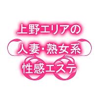 上野エリアの人妻・熟女系性感エステ