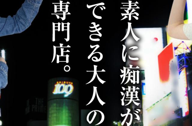 ガッツリ痴漢倶楽部-渋谷店-