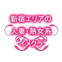 新宿エリアの人妻・熟女系イメクラ