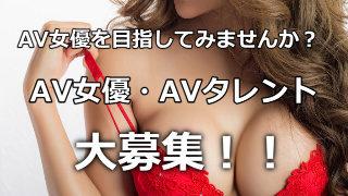 AV女優求人・AV女優募集!