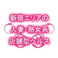 新宿エリアの人妻・熟女系店舗型ヘルス