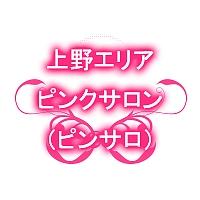 上野エリアのピンクサロン(ピンサロ)