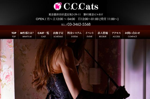 C.C.Cats-渋谷M性感-