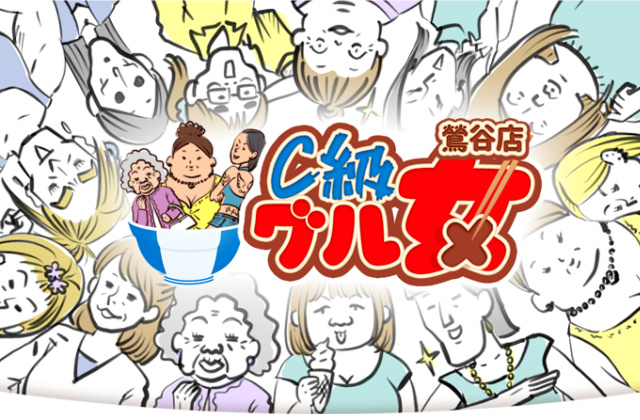C級グル女-鶯谷店-