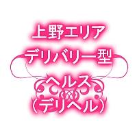 上野エリアのデリバリー型ヘルス(デリヘル)
