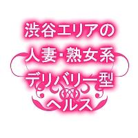 渋谷エリアの人妻・熟女系デリバリー型ヘルス