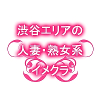 渋谷エリアの人妻・熟女系イメクラ