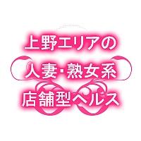 上野エリアの人妻・熟女系店舗型ヘルス