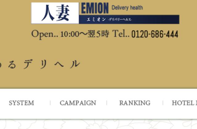 人妻EMION(エミオン)