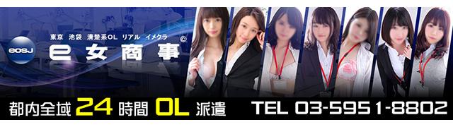 e女商事-池袋店-