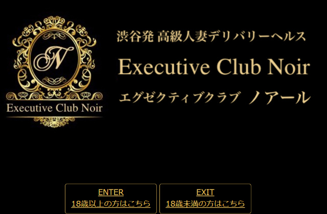 Executive Club Noir