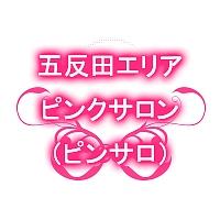 五反田エリアのピンクサロン(ピンサロ)