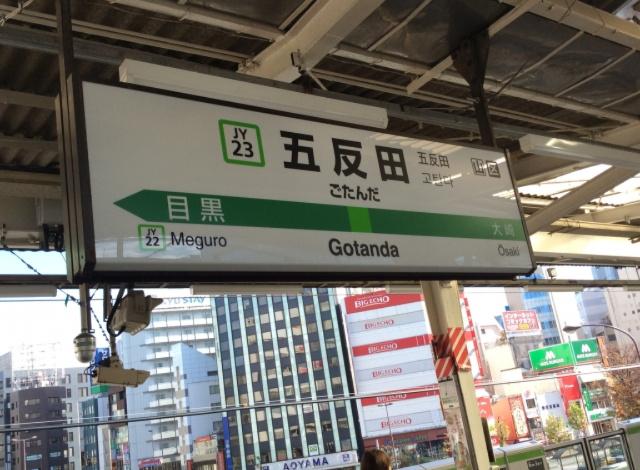 五反田の風俗街について