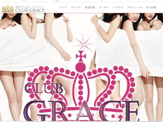 新橋 GRACE(グレイス)