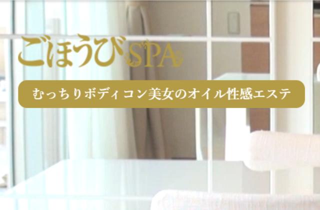 ごほうびSPA埼玉大宮