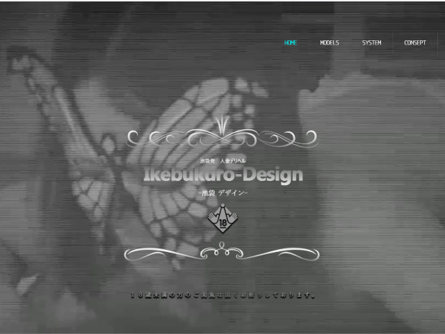 池袋DESIGN(デザイン)