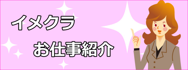 上野エリアのイメクラの高収入&風俗求人情報