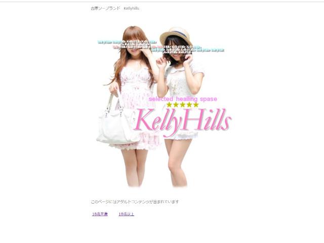 KELLY HILLS