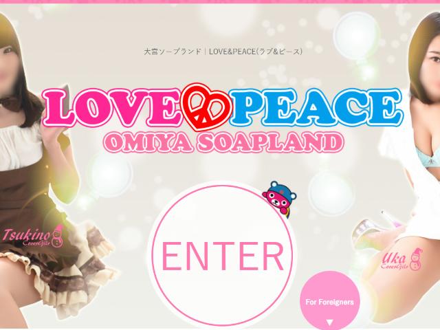 LOVE&PEACE~ラブ&ピース~