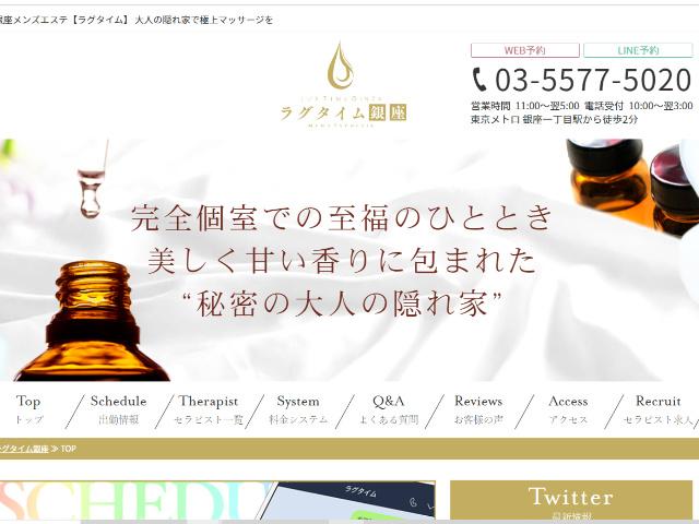 ラグタイム銀座~LuxuryTime~