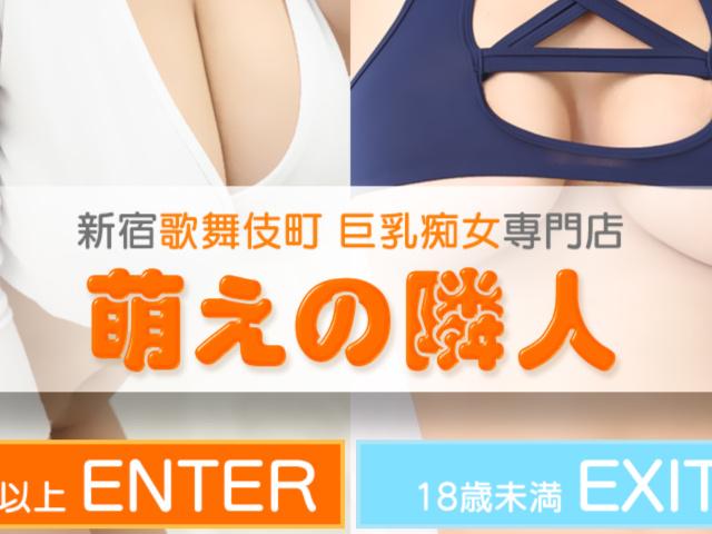 萌えの隣人-新宿店-