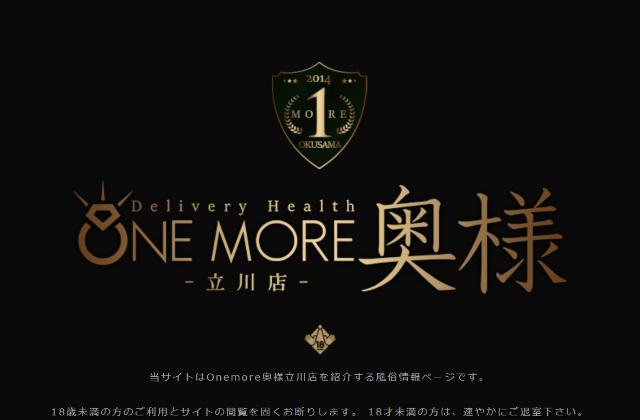 One More奥様 立川店