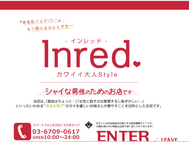 InRed カワイイ大人 Style